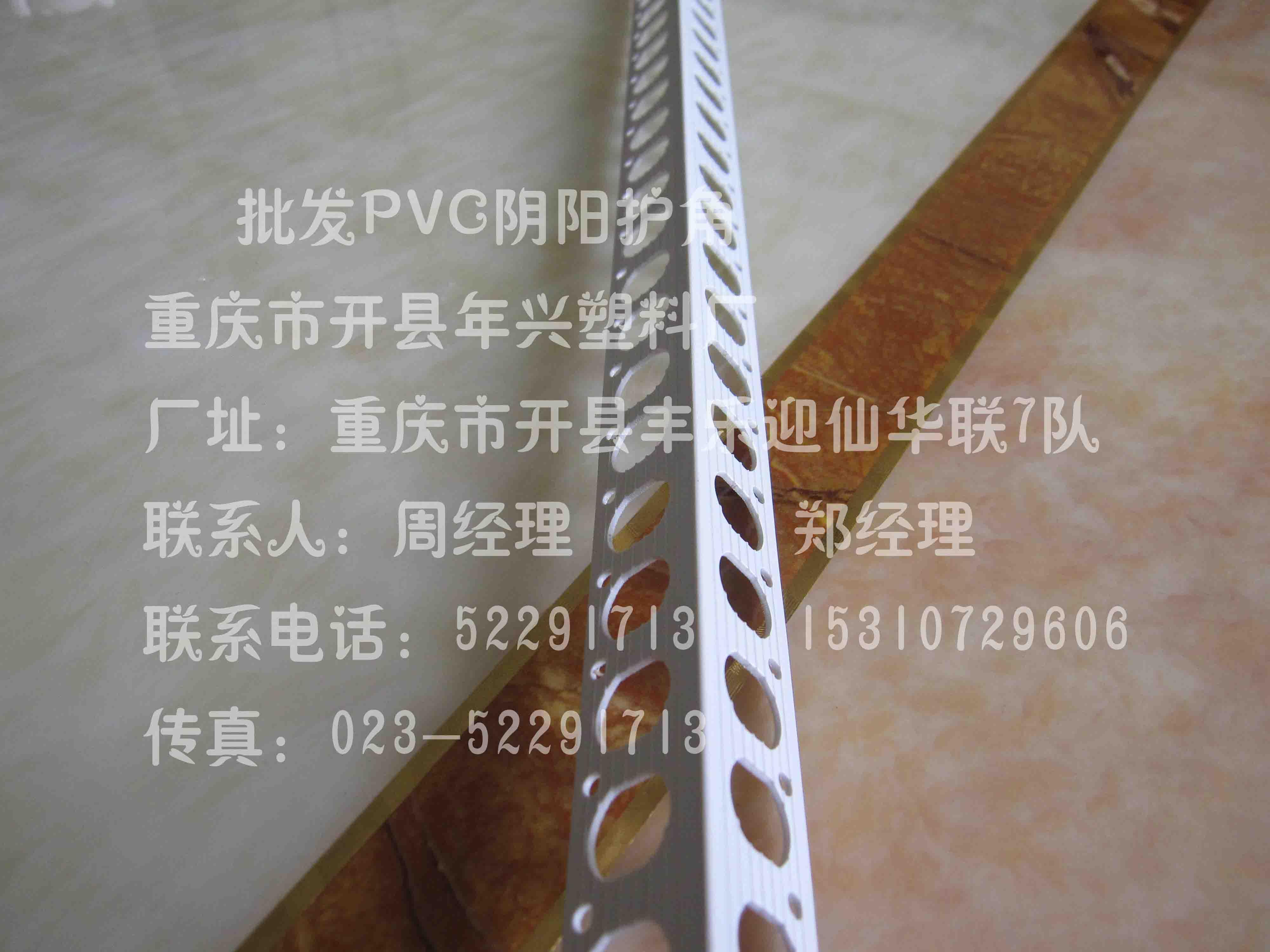 pvc护角线多少钱 高清图片