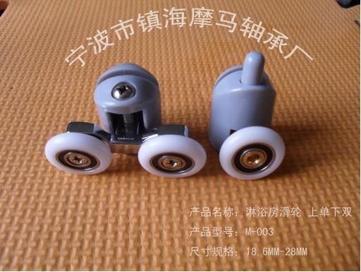 供应M-003淋浴房滑轮,上双下单滑轮,淋浴房移门滑轮