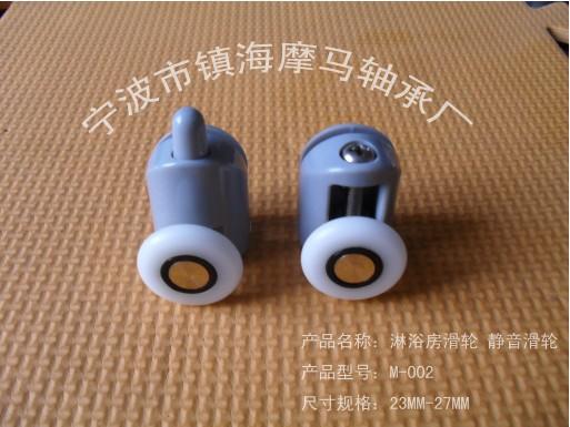 供应M-002 淋浴房滑轮,静音滑轮,上单下单滑轮