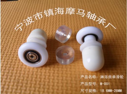 供应M-001淋浴房滑轮,淋浴房移门滑轮,滑轮轴承