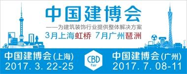 2017中国建博会