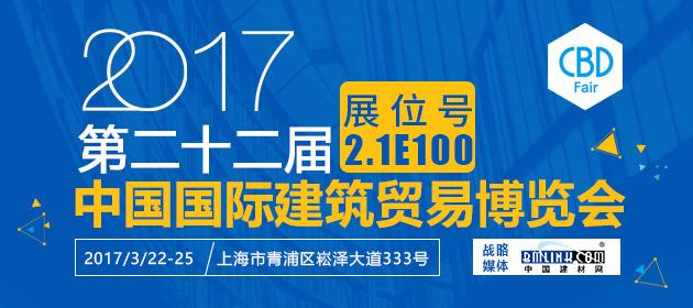 中国建博会