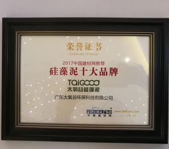 太氧谷连续荣获推荐十大硅藻泥品牌!
