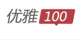 優雅100