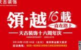 10月16日,天古装饰十六周年邀您相约金源大饭店