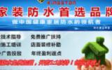 广东防水品牌:防水材料研发新方向及较有前景的十大类产品