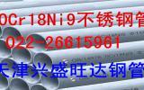 1Cr18Ni19Ti不锈钢管价格继续暴走,现货市场再受环保带动