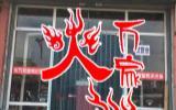 一元一串旋转小火锅设备如此火爆,主要的原因是价格实惠,好吃又不浪费!