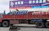广东防水厂家招商防水材料代理利润怎么样?