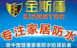 金斯盾防水十大品牌:用良心做产品做防水材料标杆企业