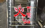 """回转火锅设备公司隆重推出旋转式""""""""烤肉神器"""""""""""