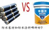 防水涂料和防水卷材哪种好?