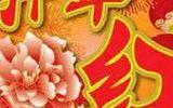 开门红!帝奥斯湖北京山专卖店打响新春联盟第一炮