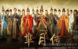 荣高代言人方中信主演的年度古装大戏《芈月传》现正热播中