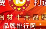 """""""2015年度中国铝材十大品牌总评榜""""荣耀揭晓"""