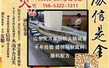 江苏旋转小火锅设备安装设计展示