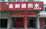 中国防水行业十大品牌 广东金耐德防水涂料品牌 全国诚招区域代理