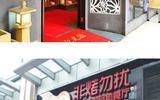 武汉嘉美12年2、3月份韩式无烟电烧烤炉的部分客户名录