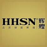HHSN辉煌