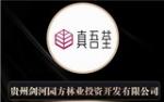 """热烈祝贺园方木业荣获2017中国建材网推荐""""板材十大品牌"""""""