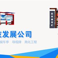 徐州美文标识宣传栏