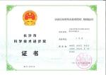 长沙市科技进步二等奖