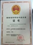 湖南省科学技术进步奖三等奖