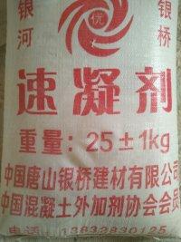 天津速凝剂厂家直销13832830125