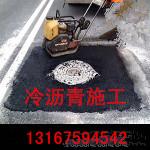 公路桥梁坑槽修补沥青冷补料冷补施工技术