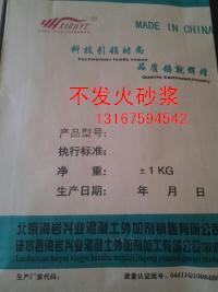 白山厂供防腐抗油耐磨地坪硬化剂