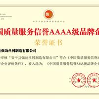 产品质量服务信誉证书