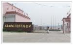 淄博双建耐火材料有限公司