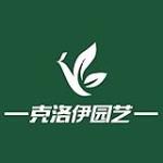 武汉克洛伊园艺有限公司