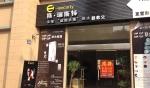 河南许昌形象店