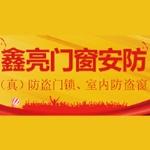 杭州冠旺门窗有限公司