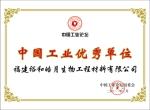 中国工业优秀单位