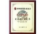 中国建筑防水协会副会长邹先华