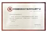 中国建筑防水行业知名品牌产品