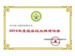 2015年度硅藻泥品牌建设奖