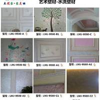 供应立镁家优质环保水洗壁材液态墙艺涂料