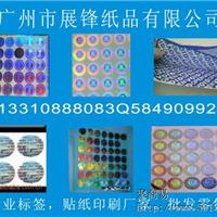 供应白云不干胶标签贴纸印刷厂家价格设计