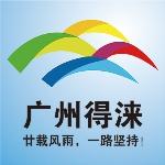 广州得涞装饰材料有限公司