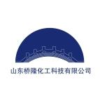 山东桥隆化工科技有限责任公司