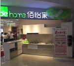 香港佰怡家全屋定制家具诚招全国空白市场代理!