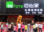香港佰怡家全屋家具定制,现在诚招全国空白市场代理!