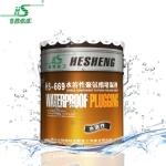 建筑防水 HS-669水溶性聚氨酯防水涂料 堵漏剂 合胜防水