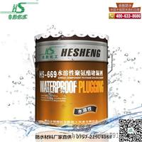 堵漏剂  HS-669 水溶性聚氨酯防水涂料