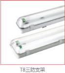 TCL照明招商