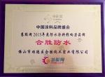 2015年度防水涂料影响力品牌