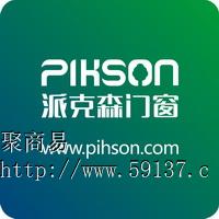 上海派克森门窗有限公司
